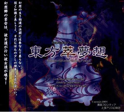 東方萃夢想 〜 Immaterial and Missing Power.