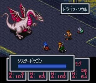 ブレスオブファイア 竜の戦士