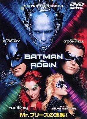 バットマン & ロビン Mr.フリーズの逆襲