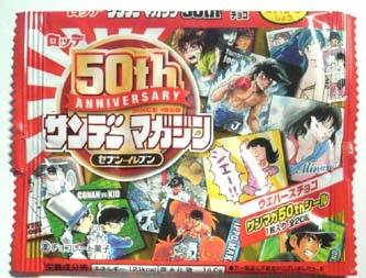 50th ANNIVERSARY サンデー・マガジン セブン-イレブン ウェハースチョコ