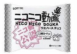 ニコニコ動菓