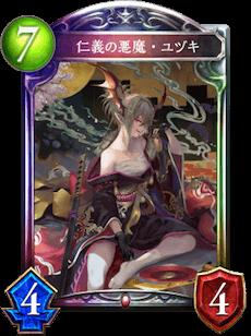仁義の悪魔・ユヅキ
