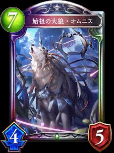 始祖の大狼・オムニス