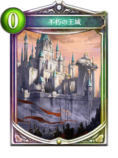 不朽の王城