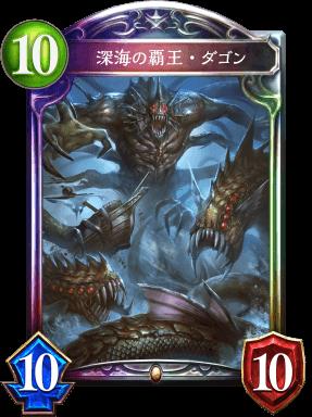 深海の覇王・ダゴン