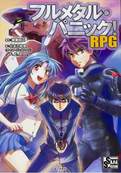 フルメタル・パニック!RPG