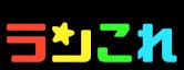 ランこれ|みんなで作る人気投票のランキング総合サイト