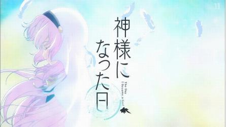 神様になった日 キャラクター投票