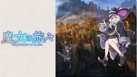 魔女の旅々 キャラクター投票