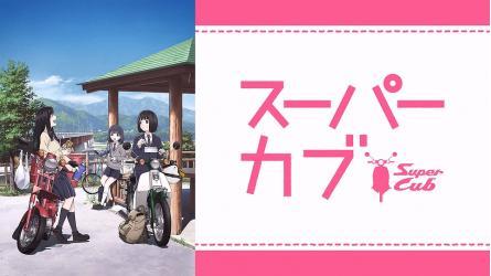 TVアニメ「スーパーカブ」キャラクター投票