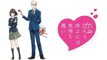 アニメ「恋と呼ぶには気持ち悪い」キャラクター投票