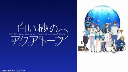 TVアニメ「白い砂のアクアトープ」キャラクター投票