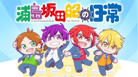 浦島坂田船の日常 キャラクター人気投票