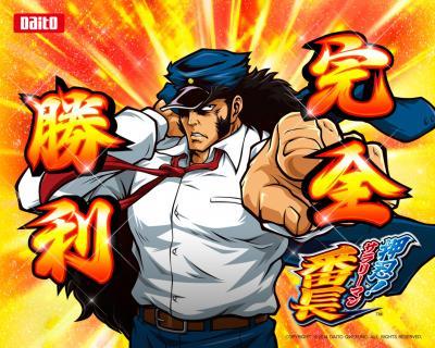 パチスロ「押忍!番長」シリーズキャラクター人気投票