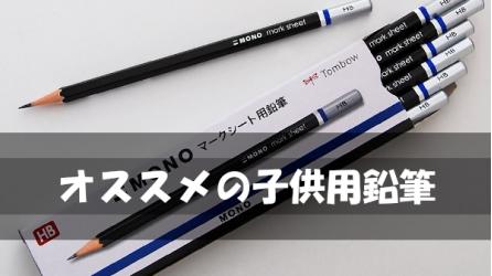 モノ マークシート 鉛筆