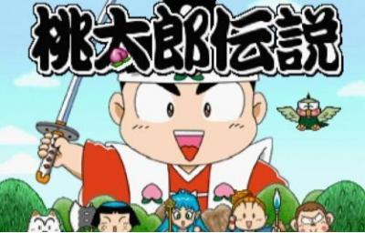 桃太郎伝説シリーズで一番面白かった作品に投票するランキング