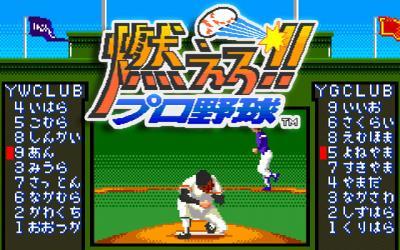 燃えろ!!プロ野球の画像 p1_26