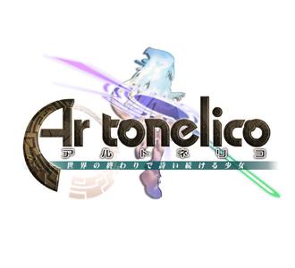 アルトネリコシリーズで一番面白かった作品を決める人気投票