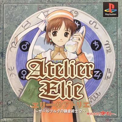 エリーのアトリエ 〜ザールブルグの錬金術士2〜