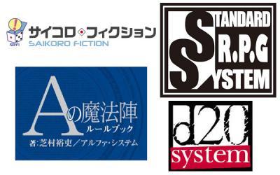 Aの魔法陣、スタンダードRPGシステム、d20システム、サイコロ・フィクション